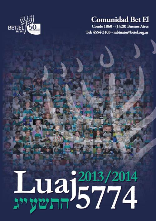 Luaj 5774 - 2013/2014
