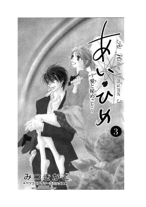 Ai Hime - Ai to Himegoto 10