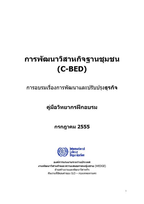 thaifasciltators