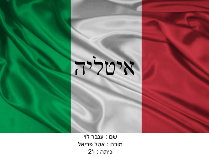 איטליה 3