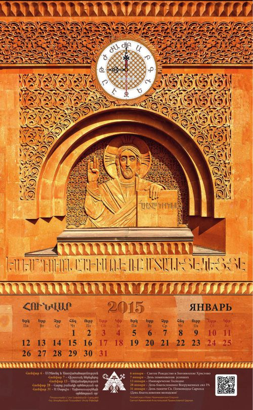 Calendar of the Armenian Apostolic Orthodox Church