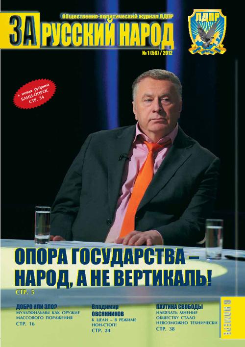 Copy of Copy of Copy of Copy of За Русский народ