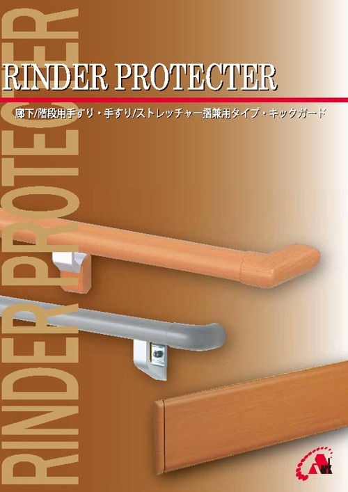 RINDER PROTECTER 1