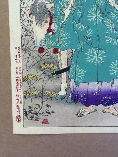100 Aspects of the Moon # 99 by Tsukioka Yoshitoshi