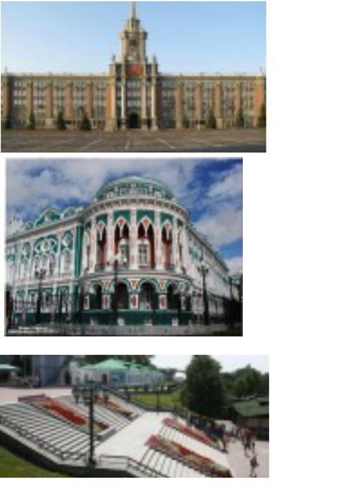 Интересные места Екатеринбурга