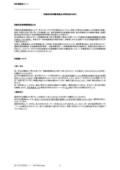 02_労災保険法