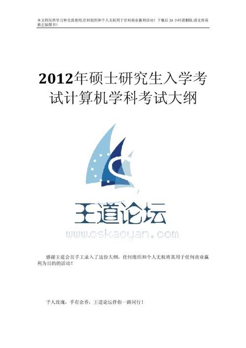 2012年研究生入学考试计算机统考大纲