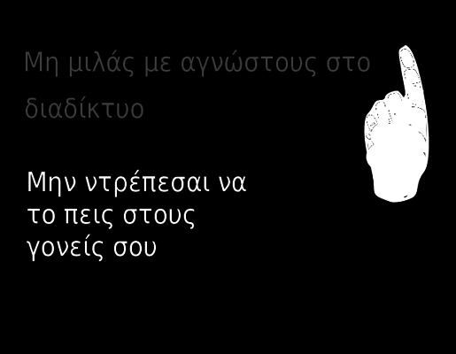 "e-poster: ""Ασφάλεια στο Διαδίκτυο"" από το Δ2."