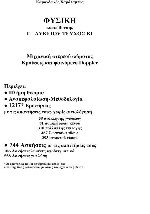 Φυσική Γ' Λυκείου Τεύχος Β1