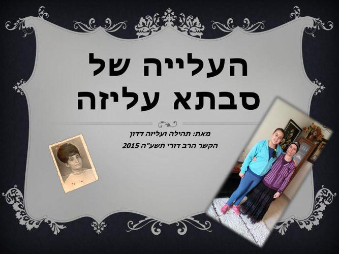 העלייה של סבתא -תהילה