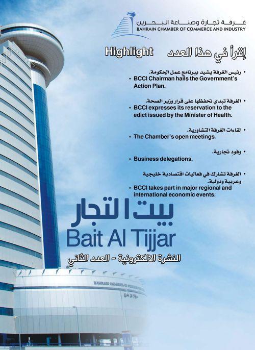 Bait Al Tijjar Magazine المجلة الإلكترونية - بيت التجار