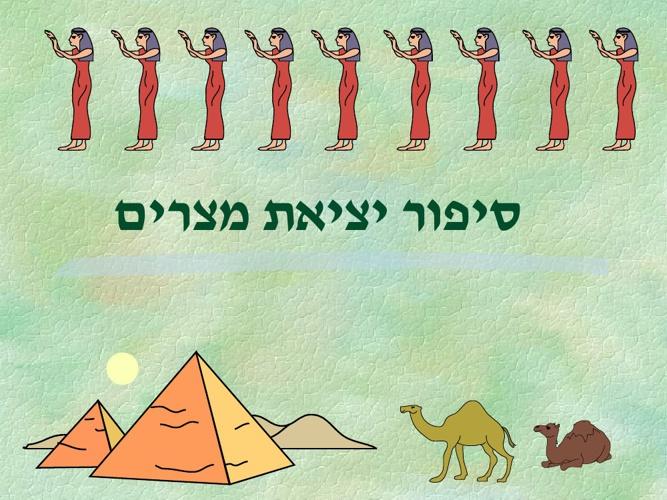 סיפור יציאת מצרים