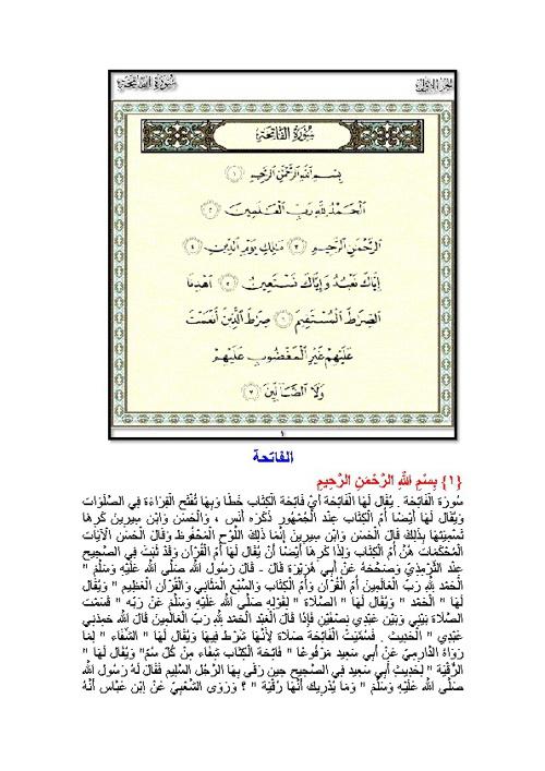 تفسير القرآن سروة الفاتحة