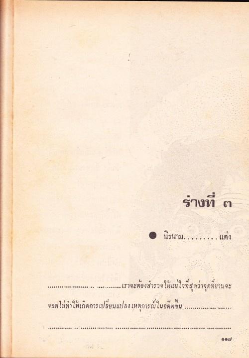 นิยายวิทยาศาสตร์ ฟิสิกส์ 75 นิรนาม Part 3/4