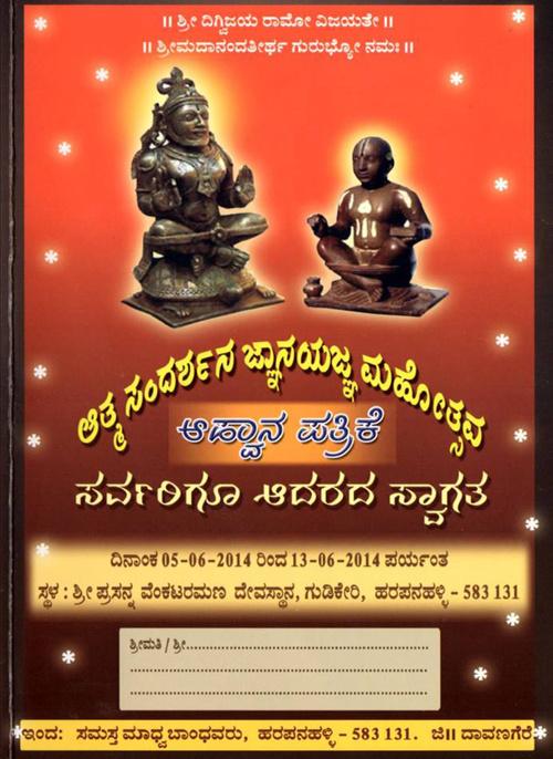 Atma Sandarshana Jnana Yagna Mahotsavada Invitation