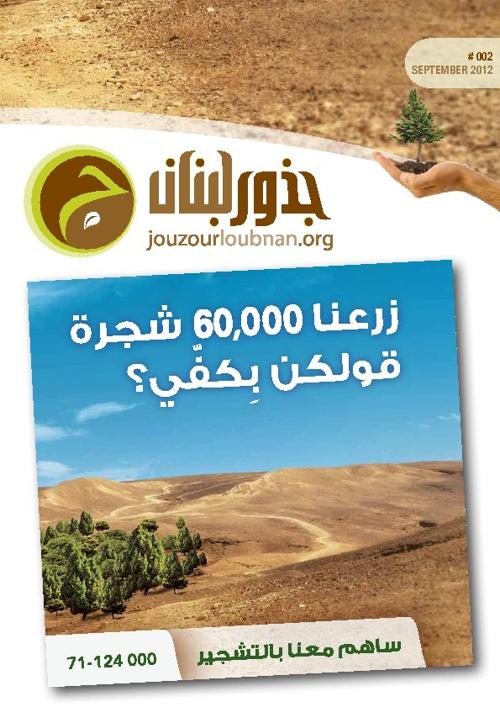 Jouzour Loubnan Magazine 2012