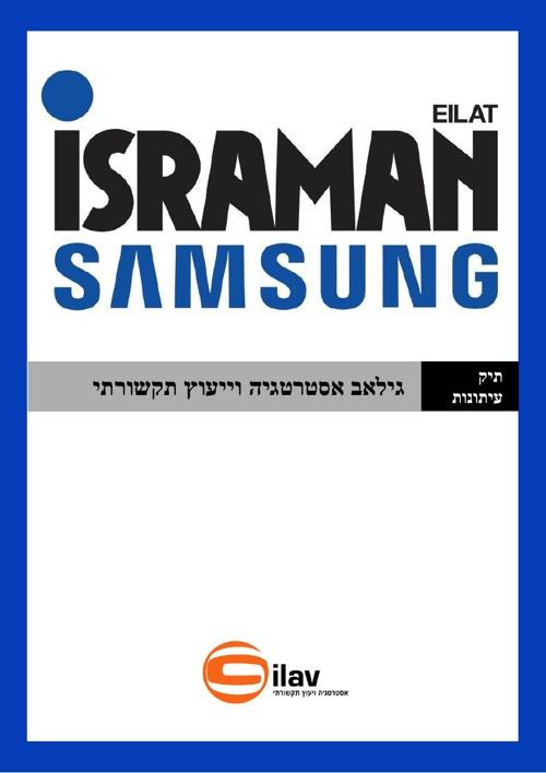ישראמן 2013 - תיק עיתונות