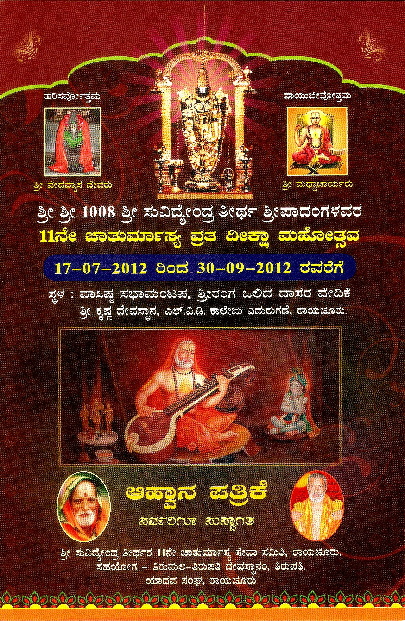 11th Chaturmasya of Sri Sri 1008 Sri Suvidyendra thirtharu