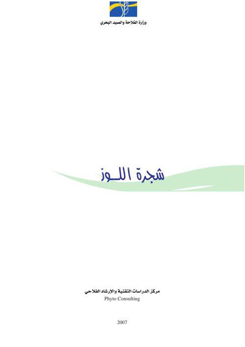 amandier_ar_2007