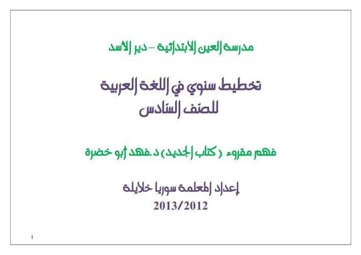 تخطيط سنويّ في اللغة العربيّة للصّف السّادس