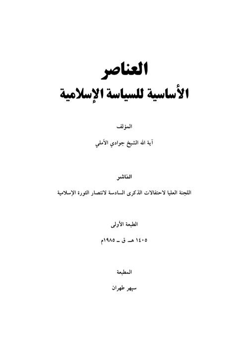 العناصر الأساسية للسياسة الإسلامية