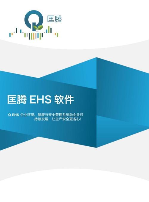 匡腾EHS软件管理—中文宣传册