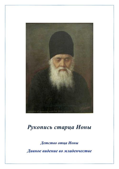 Рукопись старца Ионы. Дивное видение во младенчестве