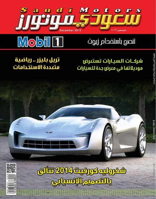 Saudi Motors December 2012