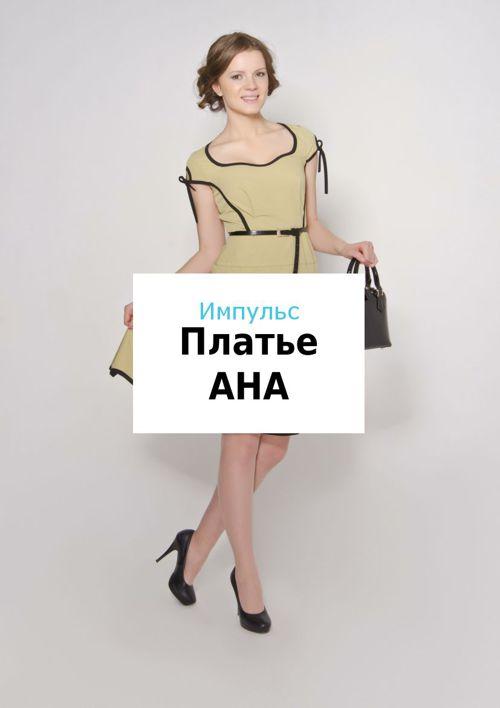 Платье Ана