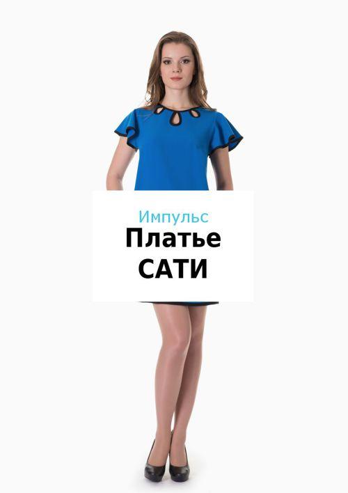Платье Сати