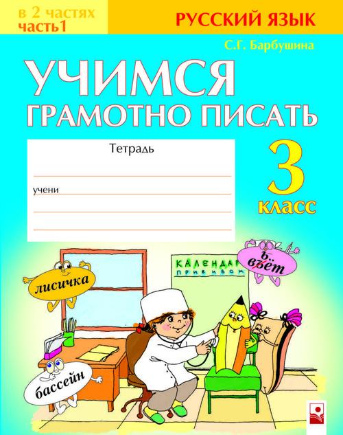 Учимся грамотно писать. Тетрадь по русскому языку для 3 класса.