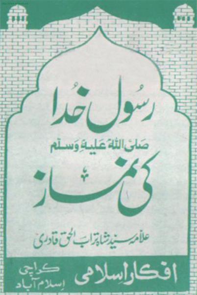 Rasool-e-Khuda-Ki-Namaz-OLDBOOK