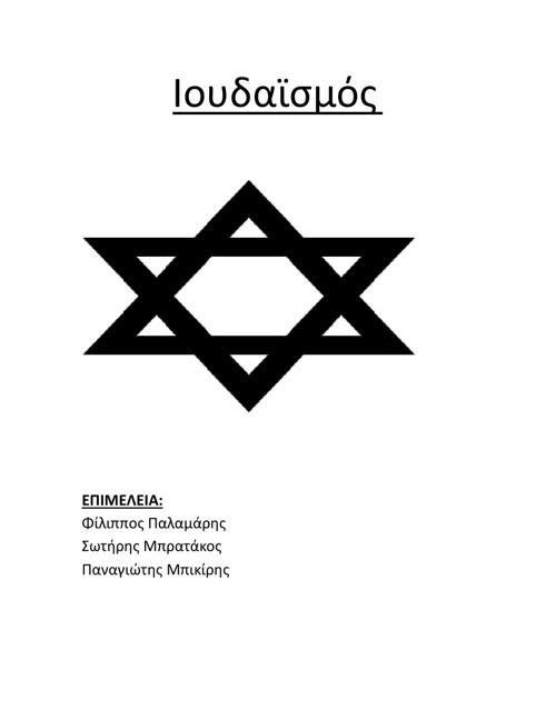 Ο Ιουδαϊσμός