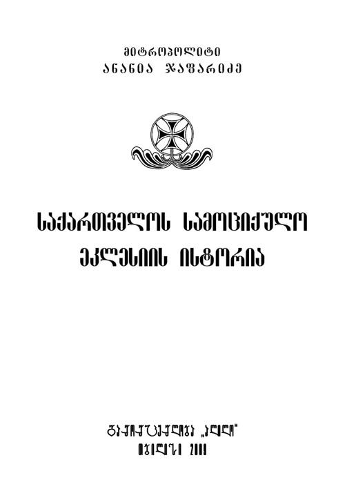 საქართველოს სამოციქულო ეკლესიის ისტორია I ტომი