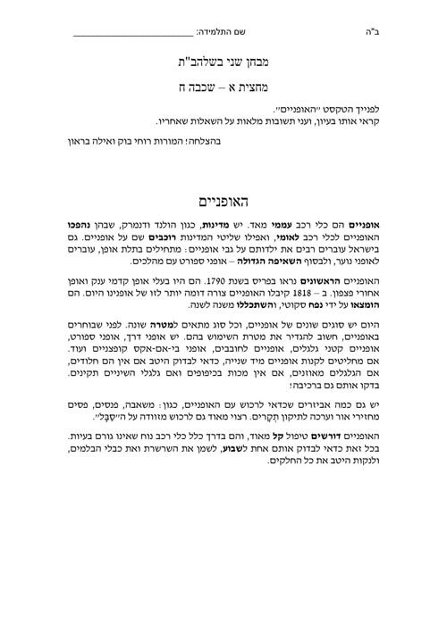 מבחן עברית