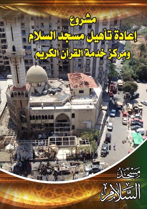 مشروع إعادة تأهيل مسجد السّلام