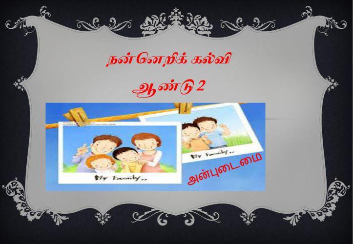 Presentation1 kasih sayang