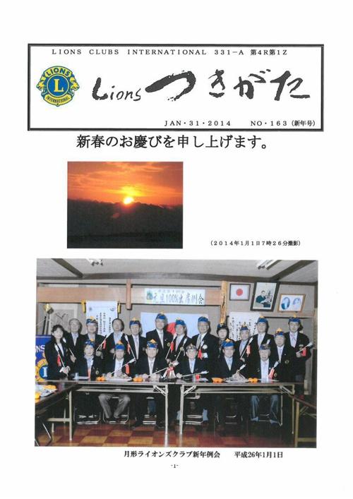 会報誌no163
