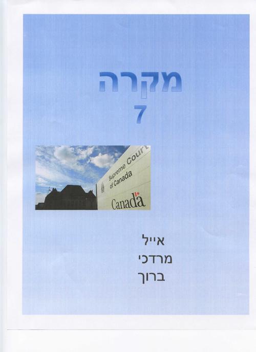 Talmud Case 7