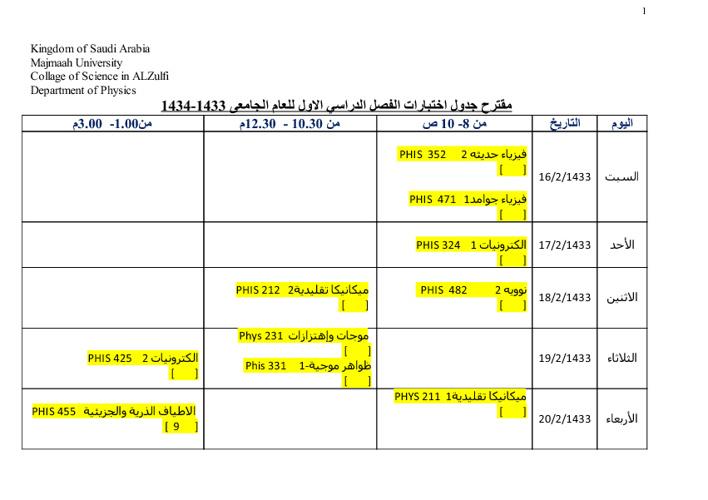 مقترح جدول الفصل الدراسى الاول