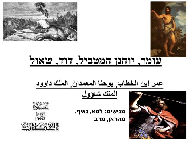 شؤول الملك דוד המלך يوحنا المعمدان عمر بن الخطاب