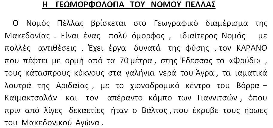 Η Γεωμορφολογία του Ν. Πέλλας