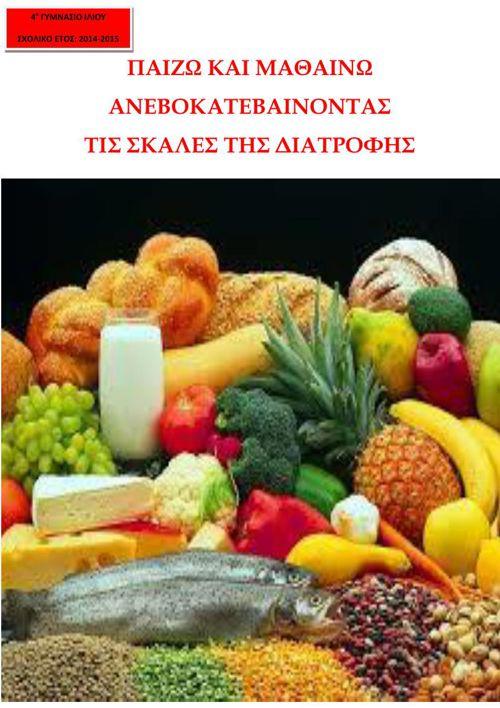 Το φιδάκι της Διατροφής 11