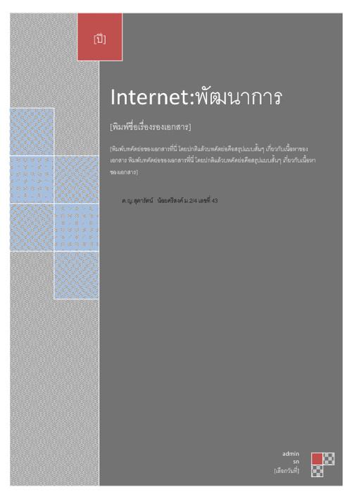 internet และ พัฒนาการ