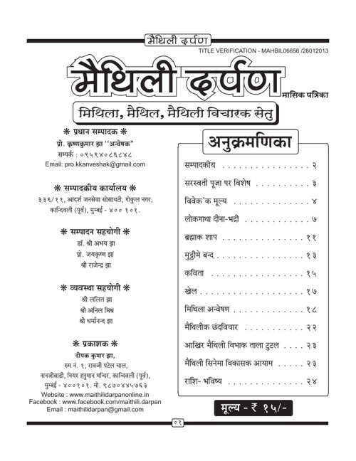 maithili darpan first edition part1