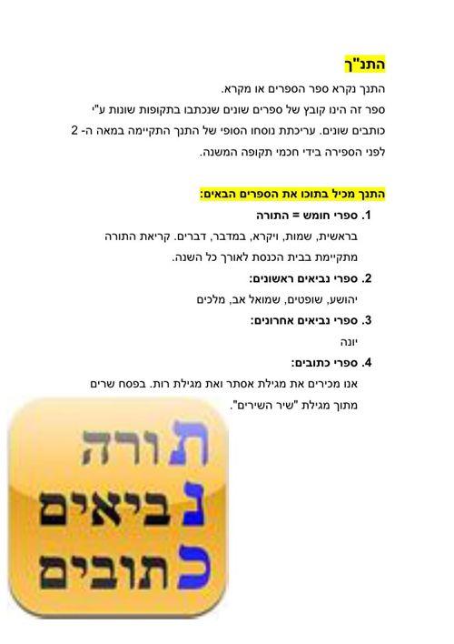 הקדמה לספר שמואל