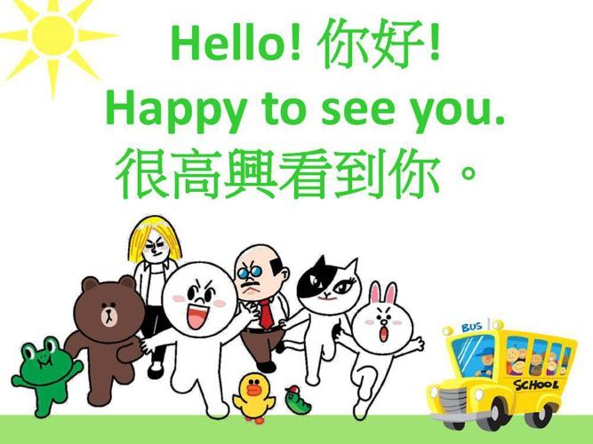 一起學中文 中級