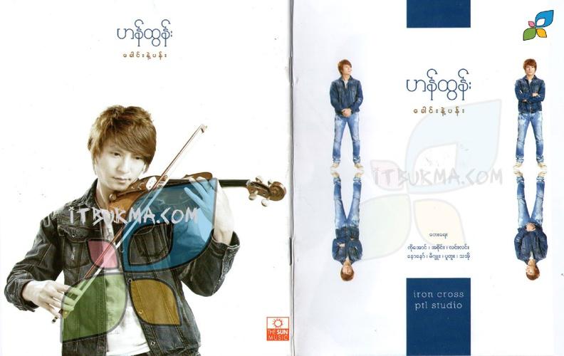 han-tun-book