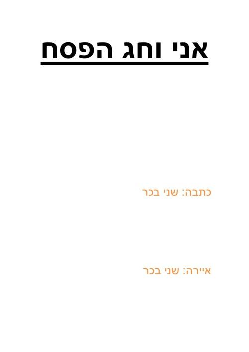 הספר של שני