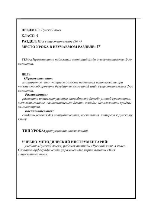 Шарлай Н.А. Урок русского языка